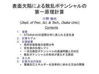 小野 倫也 ( Dept . of Prec. Sci.  &  Tech., Osaka  Univ. )