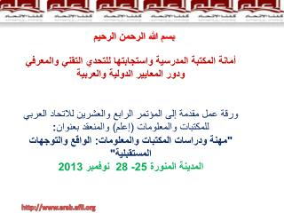 أمانة المكتبة المدرسية واستجابتها للتحدي التقني والمعرفي ودور المعايير الدولية والعربية