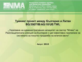 Туининг проект между България и Литва  BG/2007/IB/AG/10/UE/TWL