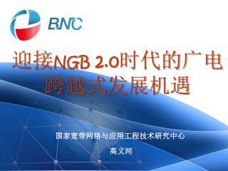 迎接 NGB  2.0 时代的广电跨越式发展机遇