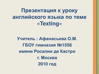 Презентация к уроку английского языка по теме « Texting »