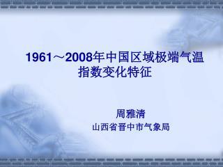 1961 ~ 2008 年中国区域极端气温指数变化特征