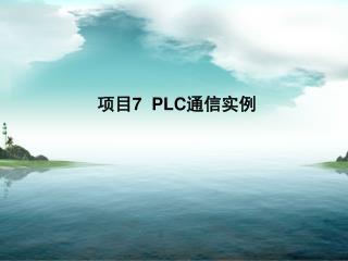 项目 7  PLC 通信实例