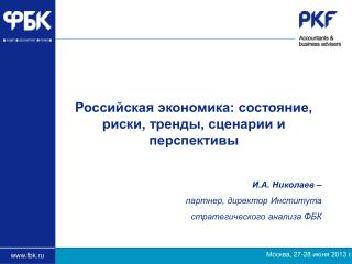 Москва,  27-28 июня 2013  г.