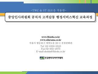중앙인사위원회 공직자 고객감동 행정서비스혁신 교육과정