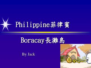 Philippine 菲律賓 Boracay 長灘島