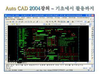 Auto CAD 2004 강의 – 기초에서 활용까지