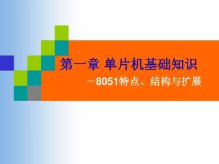 第一章 单片机基础知识 - 8051 特点、结构与扩展
