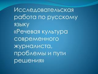 Исследовательская работа по русскому языку