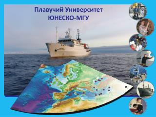 Плавучий Университет ЮНЕСКО-МГУ