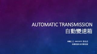 Automatic Transmission 自動變速箱