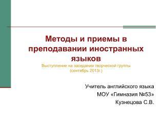 Учитель английского языка МОУ «Гимназия №53» Кузнецова С.В.
