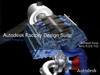 Autodesk Korea  MFG  박상현 차장