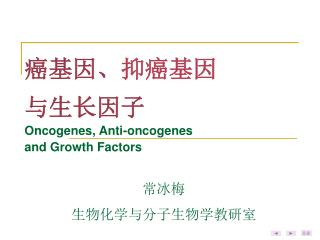 癌基因、 抑癌基因 与生长因子 Oncogenes, Anti-oncogenes  and Growth Factors