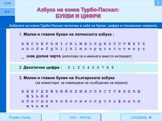 Азбука на езика Турбо-Паскал: БУКВИ И ЦИФРИ