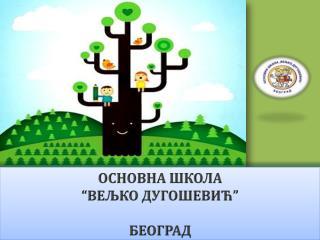 """ОСНОВНА ШКОЛА """"ВЕЉКО ДУГОШЕВИЋ"""" БЕОГРАД"""