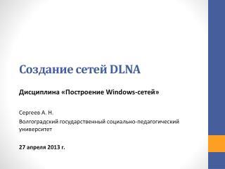 Создание сетей  DLNA