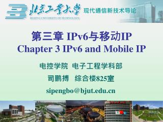???  IPv6 ??? IP Chapter 3 IPv6 and Mobile IP