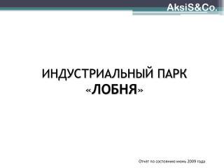ИНДУСТРИАЛЬНЫЙ ПАРК « ЛОБНЯ »