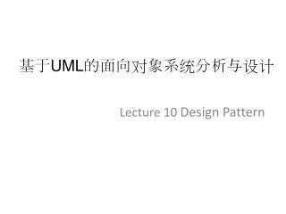 基于 UML 的面向对象系统分析与设计