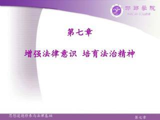 第七章  增强法律意识 培育法治精神