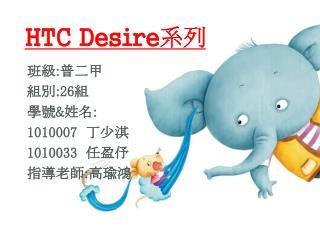 HTC Desire 系列