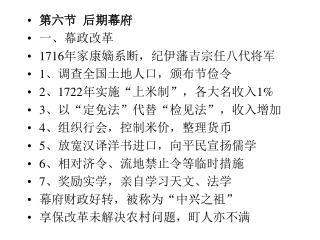 """第六节  后期幕府 一、幕政改革 1716 年家康嫡系断,纪伊藩吉宗任八代将军 1 、调查全国土地人口,颁布节俭令 2 、 1722 年实施""""上米制"""",各大名收入 1%"""