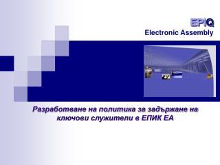 EPI Q
