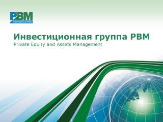 Инвестиционная группа РВМ