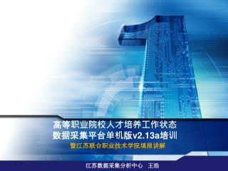 高等职业院校人才培养工作状态 数据采集平台单机 版 v2.13a 培训
