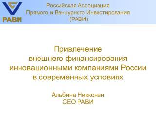 Привлечение  внешнего финансирования  инновационными компаниями России  в современных условиях