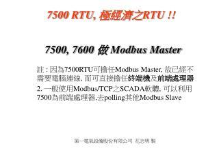 7500, 7600  做  Modbus Master