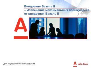 Внедрение Базель  II –  Извлечение максимальных преимуществ от внедрения Базель  II