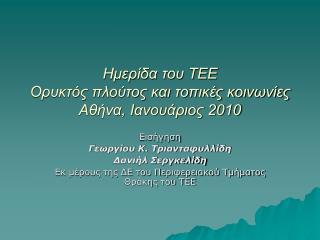 Ημερίδα του ΤΕΕ Ορυκτός πλούτος και τοπικές κοινωνίες Αθήνα, Ιανουάριος 2010