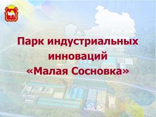 Парк индустриальных инноваций «Малая Сосновка»