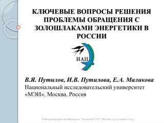 Ключевые вопросы решения проблемы обращения с золошлаками энергетики в России