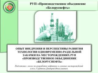 РУП «Производственное объединение  «Белоруснефть»