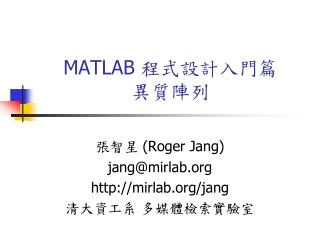 MATLAB  程式設計入門篇 異質陣列