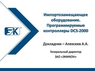 Докладчик – Алексеев А.А. Генеральный директор  ЗАО «ЭМИКОН»