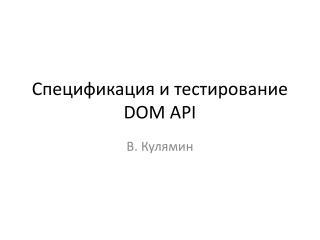 Спецификация и тестирование  DOM API