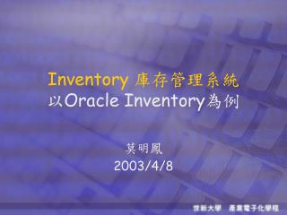 Inventory  庫存管理系統 以 Oracle Inventory 為例