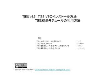 TIES v8.5 TIES V8 のインストール方法 TIES 機能モジュールの利用方法