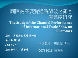 國際商業展覽通路績效之顧客滿意度研究 The Study of the Channel Performance of International Trade Show on Customer