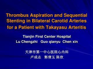 Tianjin First Center Hospital  Lu Chengzhi   Guo qianyu  Chen xin 天津市第一中心医院心内科 卢成志   郭倩玉 陈欣