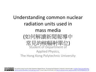 Understanding common nuclear radiation units used in mass media ( 如何解讀新聞報導中 常見的核幅射單位 )