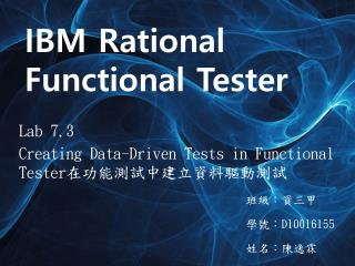 Lab  7.3 Creating Data-Driven Tests in Functional Tester 在功能測試中建立資料驅動測試