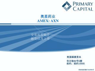 奥星药业 AMEX: AXN
