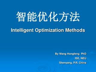 智能优化方法 Intelligent Optimization Methods