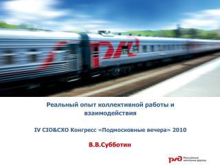 Реальный опыт коллективной работы и взаимодействия IV CIO&CXO Конгресс«Подмосковные вечера» 2010