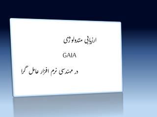 ارزیابی متدولوژی GAIA  در مهندسی نرم افزار عامل گرا